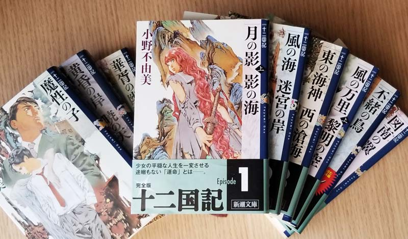 十二国記シリーズ全巻