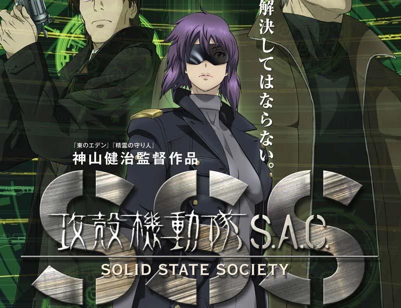 攻殻機動隊SAC SSS