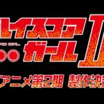 ハイスコアガールOVA発売&アニメ2期制作・放送発表!