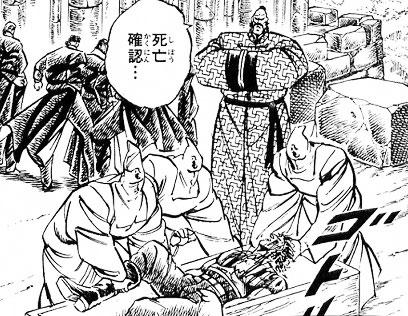王大人の死亡確認という生存フラグ