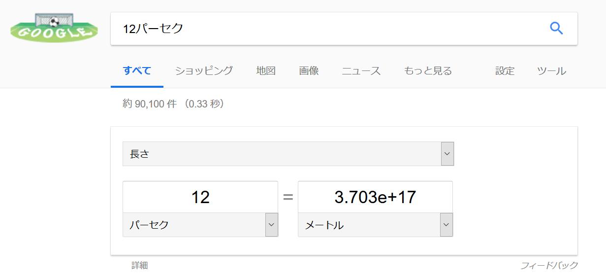 Googleでパーセクのメートル換算ができる