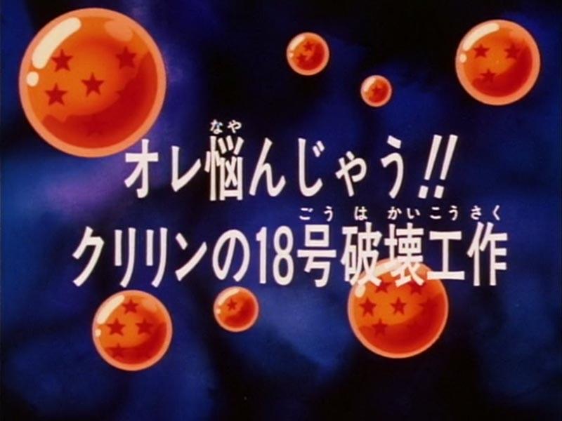 ドラゴンボールZ158話サブタイトル「オレ悩んじゃう!!クリリンの18号破壊工作」