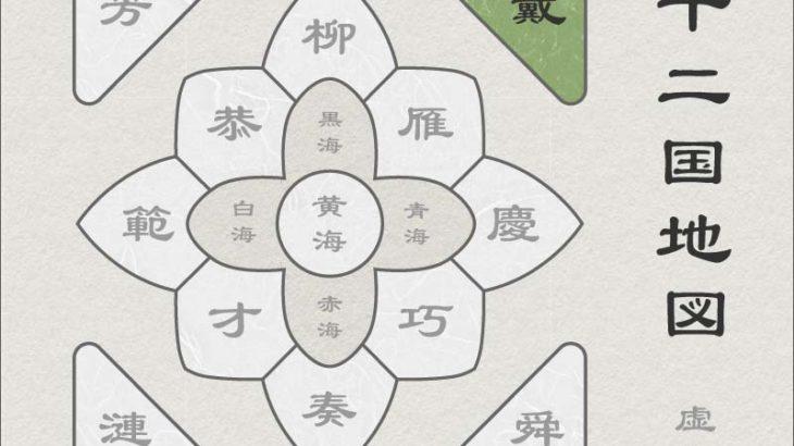 戴国・戴関連の登場人物・キャラクターまとめ【十二国記 黄昏の岸 暁の天】