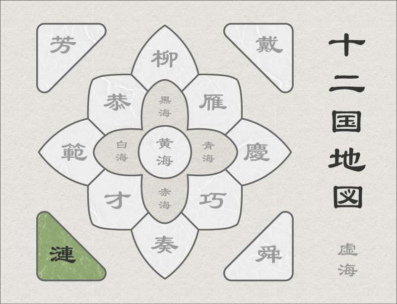 十二国記世界地図 漣