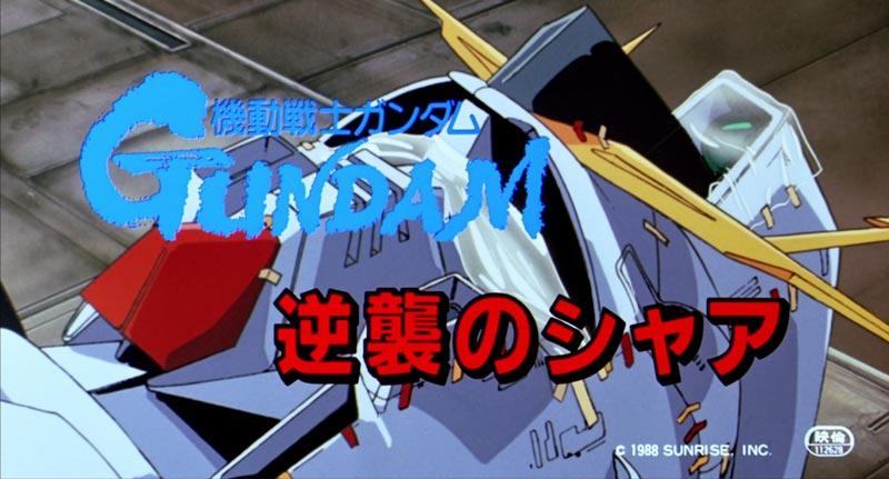 劇場版映画機動戦士ガンダム逆襲のシャア タイトルロゴ