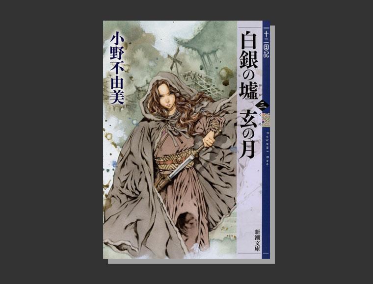 十二国記 白銀の墟 玄の月 第二巻表紙の李斎