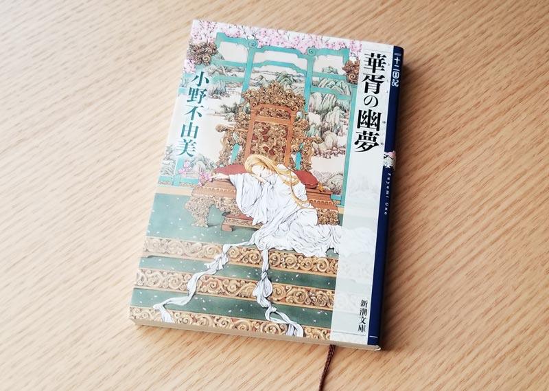 十二国記シリーズ短編集華胥の幽夢表紙