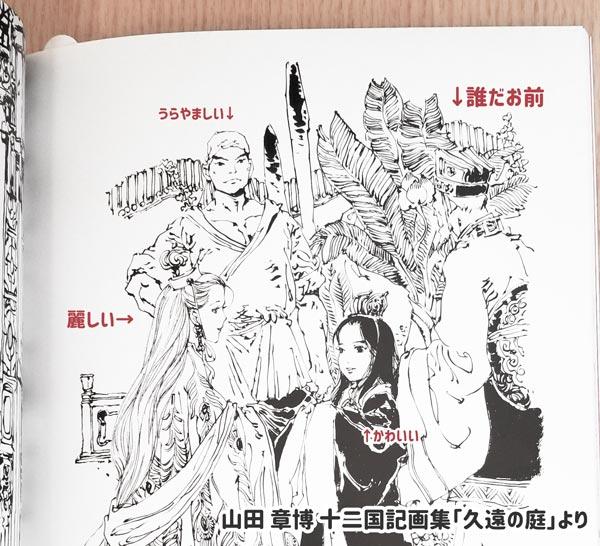 十二国記ホワイトハート版華胥の幽夢冬栄挿絵の老人は誰?