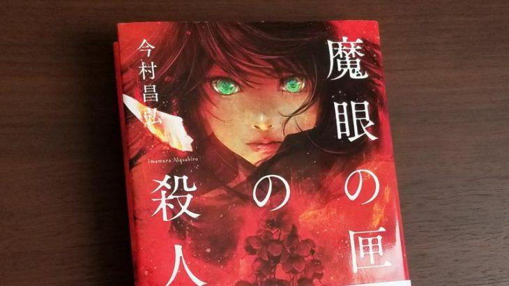 小指殺しの魔眼の匣の殺人:ネタバレなしレビュー【屍人荘超え?】