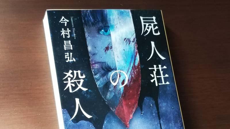 異色の特殊設定ミステリー小説、屍人荘の殺人