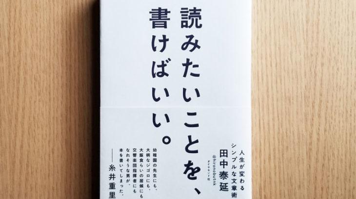 恨みます、田中泰延さん【読みたいことを、書けばいい。人生が変わるシンプルな文章術】