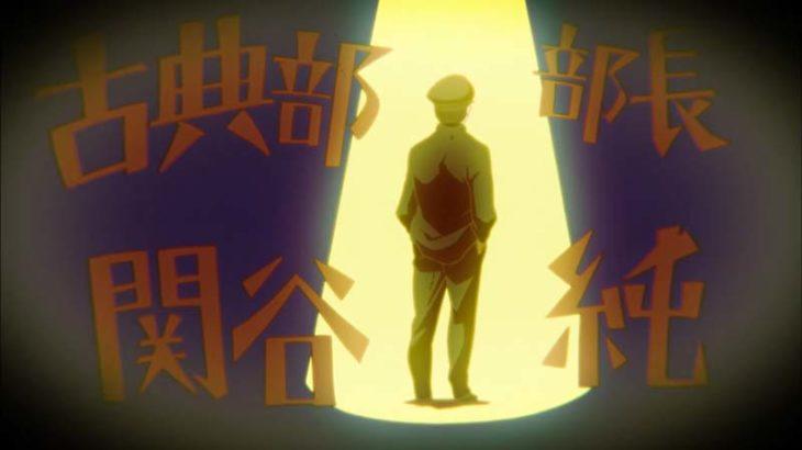 <氷菓>関谷純の生死考察と、古典部シリーズ今後の展開予測