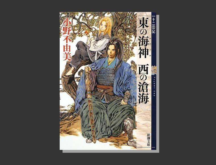 十二国記東の海神-西の滄海表紙の尚隆と六太